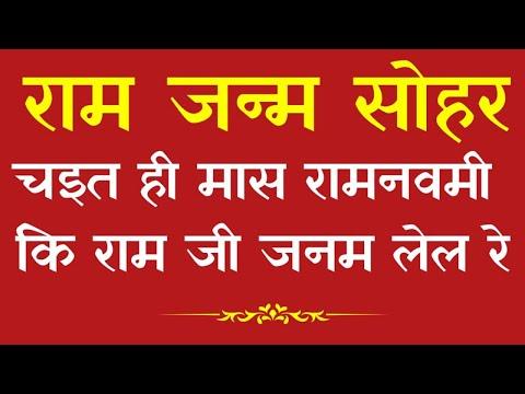 सुनकर खुश हो जाओगे - सोहर -| Ram Janam Sohar Geet |Bhojpuri Sohar 2020 | Ram Bhajan |Ravina Tunes