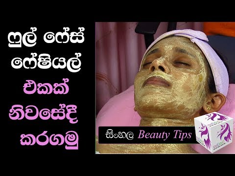 Facial - Face Pack in Home Sinhala Beauty tips and Treatment Tutorial for Beginners