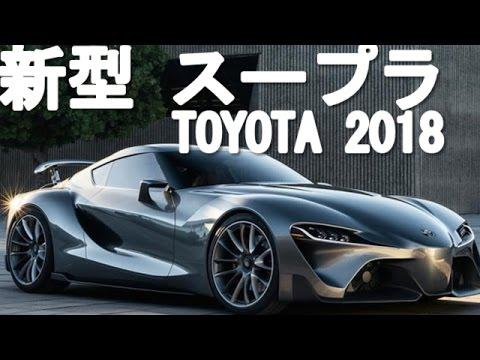 【新型 スープラ 2018】フルモデルチェンジ! トヨタ 最新情報 2017年 Youtube