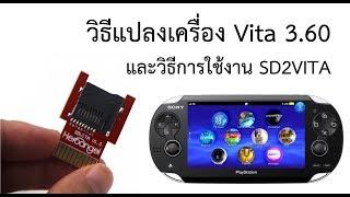วิธีแปลงเครื่อง Vita 3.60 และวิธีใช้งาน SD2VITA 【ฉบับผู้เริ่มต้น 】