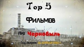Топ 5 фильмов про Чернобыль   К 30 летию