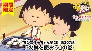 ちびまる子ちゃん アニメ 第2期 207話『火鉢を使おう』の巻