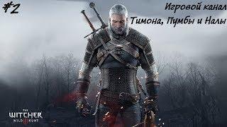 The Witcher 3: Wild Hunt #2 - Вот это обучение