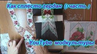 Плетение гердана (часть 1) ПОЛНАЯ ВЕРСИЯ