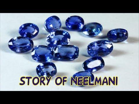 नील रत्न कथा Story Of Neel Mani✔