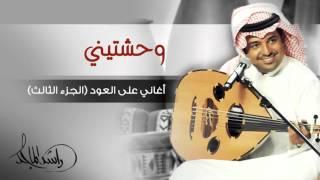 راشد الماجد - وحشتيني (أغاني على العود - الجزء الثالث) حصرياً