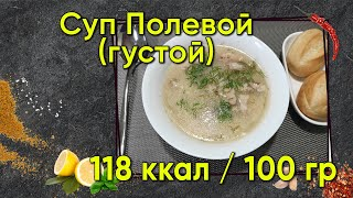 Суп Полевой густой Классическая версия в мультиварке