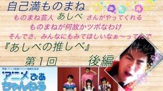 2013年07月03日 【アニメぴあちゃんねる☆ニコ生】で、ものまね芸人あし...