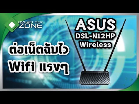 รีวิว ASUS DSL N12HP Modem Router Wireless N