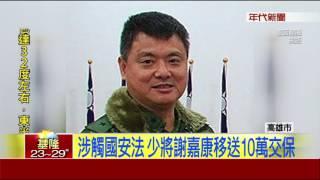 飛指部前指揮官遭中國吸收 機密恐外洩