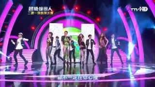 斯辰 - 20140426 超級接班人2 Uni4m + Miss HOT 分開旅行 ∕ 黃立行+amp/劉若英