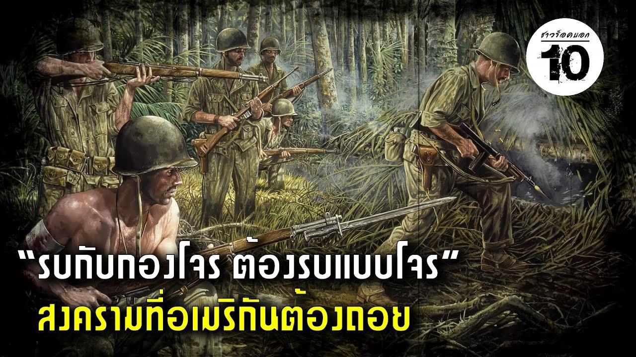 10 อันดับ เหตุการณ์สำคัญในสงครามเวียดนาม (Important Events in the Vietnam War) | ชาวร็อคบอก10