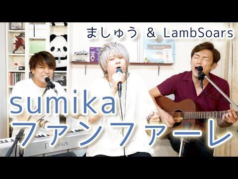 ファンファーレ / Sumika 【ましゅう&LambSoars】