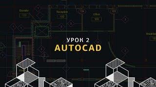 Основы AutoCAD для дизайнеров интерьера. Урок 2.