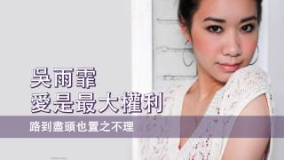 [粵][MP3] Kary 吳雨霏 (Ping Pung) - 愛是最大權利 [歌詞同步]