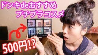 【プチプラコスメ】ドンキで買ったおすすめコスメ【ワンコイン】 thumbnail