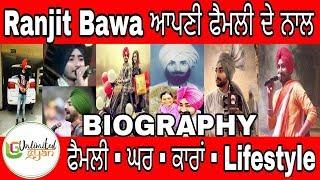 Ranjit Bawa Biography |Family | House | Cars | Lifestyle | Struggle Story |Sadi Vari aun de|Phulkari