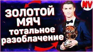 Золотой Мяч FRANCE FOOTBALL Футбольное Разоблачение ВЕКА и Вся ПРАВДА о ФИФА Золотой мяч 2020
