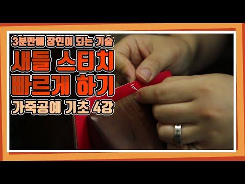 [가죽공예 기초] 04.새들스티치 빠르게 하기 | Leather Craft | 가죽공예 독학
