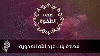 معاذة بنت عبد الله العدوية - د.محمد خير الشعال