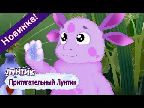 Притягательный Лунтик ⭐ Новая серия   495   Премьера!