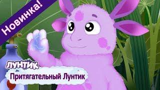 Притягательный Лунтик ⭐ Новая серия | 495 | Премьера!