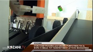 Έτοιμη για την Γαλλία η Ομάδα Ρομποτικής του Πανεπιστημίου Δυτικής Μακεδονίας