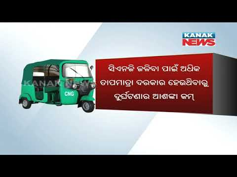 Dharmendra Pradhan Launches CNG Supply In Bhubaneswar
