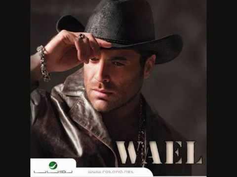 wael kfoury bi7en