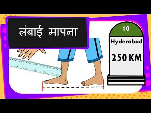 Maths measurement length hindi youtube maths measurement length hindi ccuart Gallery