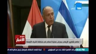 وزير الخارجية: الإرهاب يعرقل عملية السلام في منطقة الشرق الأوسط