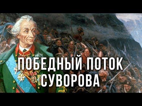 Победный поток Суворова