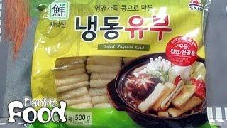 냉동유부 대림선 사조 우동,김밥,전골용 제품으로 유부초밥,라면 유부 만들어서 먹어보기