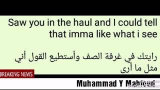 لين الحايك party language lyrics مترجمة
