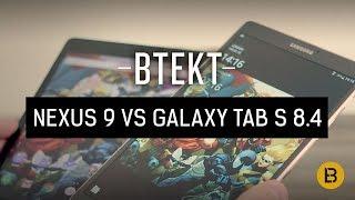 Nexus 9 vs Galaxy Tab S 8.4