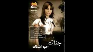 Jannat Esma Kalamy جنات -- إسمع كلامى