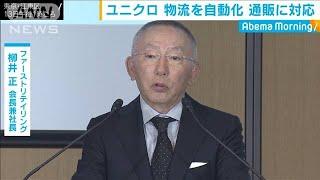 ユニクロ 物流を自動化 業務の効率化図る(19/11/14)
