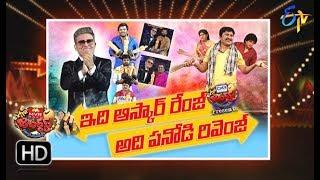 Extra Jabardasth| 21st December 2018 | Full Episode | ETV Telugu