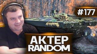 АкТер vs Random #177 | НА STRV!