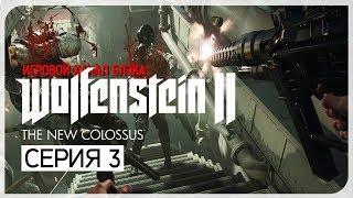 СМЕШНОЕ + ПАСХАЛКА ● Wolfenstein II: The New Colossus #3 [PC/Uber Settings]