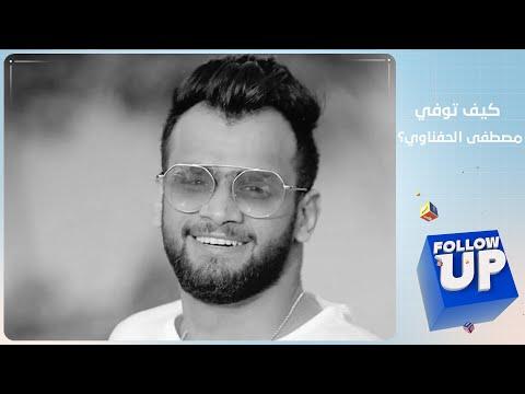 ما قصة اليوتيوبر المصري مصطفى الحفناوي وكيف توفي بسبب الإهمال الطبي؟  - نشر قبل 13 ساعة