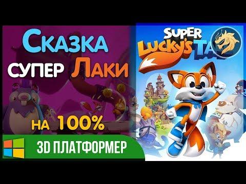 Super Lucky's Tale / Сказка супер Лаки | Прохождение на 100%