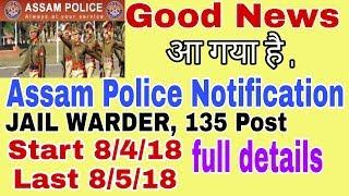 Assam Police Recruitment 2018 of 135 post Jail Warder in Assam Prison Department