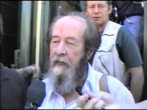 Александр Солженицын в Томске. 1994 год