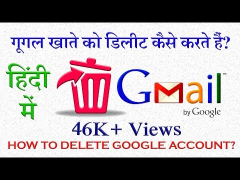 Gmail Account Ko delete kaise kare? How to delete google account Permanently in Hindi