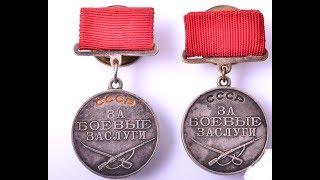 ОБЗОР И ЦЕНА ! МЕДАЛЬ ЗА БОЕВЫЕ ЗАСЛУГИ СССР ! ВСЕ РАЗНОВИДНОСТИ !
