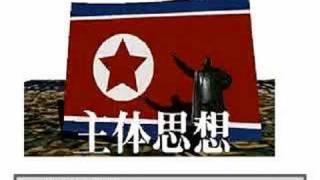 北朝鮮の、空耳アワー???? thumbnail