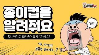 테이크아웃 종이컵 종류별로 다 알려줌!! 친환경종이컵/…