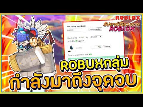 💰ระบบการขาย ROBUX เเบบกลุ่ม🤑มาถึงจุดจบเเล้ว!! -ข่าววงการROBLOX  ᴴᴰ
