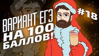 ВАРИАНТ #18 ЕГЭ 2021 ФИПИ НА 100 БАЛЛОВ (МАТЕМАТИКА ПРОФИЛЬ)
